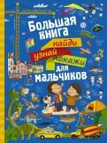 Доманская, Максимова - Большая книга найди, узнай, покажи для мальчиков обложка книги