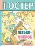 Григорий Остер: Петька-микроб