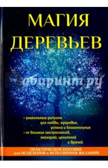 Магия деревьев - Денис Лобков