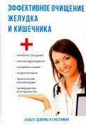 Дмитрий Мантров: Эффективное очищение желудка и кишечника