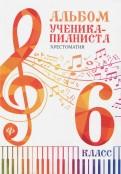 Альбом ученикапианиста. Хрестоматия. 6 класс