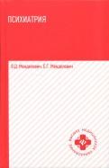Менделевич, Менделевич: Психиатрия. Учебник