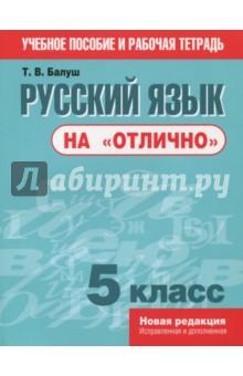 Купить Татьяна Балуш: Русский язык на отлично . 5 класс. Пособие для учащихся ISBN: 978-985-15-3348-6