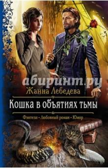 Кошка в объятиях тьмы - Жанна Лебедева