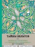 Тайны кельтов. Раскраска-антистресс для творчества и вдохновения обложка книги