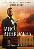 Стив Берри - Миф Линкольна обложка книги