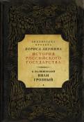 Казимир Валишевский: Иван Грозный