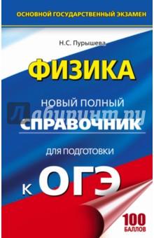 Купить Наталия Пурышева: ОГЭ. Физика. Новый полный справочник ISBN: 978-5-17-103430-6
