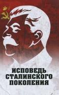 Иван Шеховцов: Исповедь сталинского поколения. Отклики на судебный процесс И. Т. Шеховцова, фильм