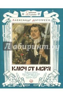 Купить Александр Дорофеев: Страницы истории. Ключ от моря ISBN: 978-5-9287-2845-8