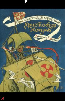 Страницы истории. Христофор Колумб.