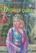 Вирджиния Хенли - Дурная слава обложка книги
