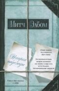 Митч Элбом - Искорка надежды обложка книги