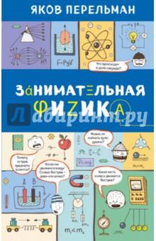 Купить Занимательная физика ISBN: 978-5-699-99953-8
