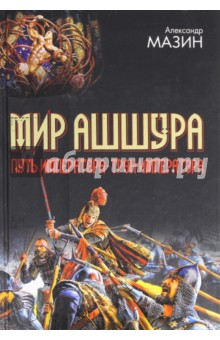 Купить Александр Мазин: Мир Ашшура. Путь императора. Трон императора ISBN: 978-5-17-050338-4