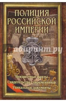 Полиция Российской Империи - Очкур, Кудрявцев, Пиотровский