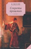 Кэти Келли - Секреты прошлого обложка книги