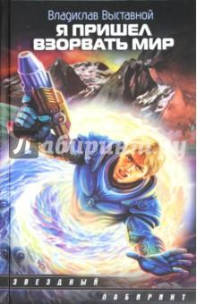 Купить Я пришел взорвать мир ISBN: 978-5-17-060030-4