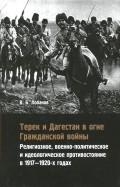 Владимир Лобанов: Терек и Дагестан в огне Гражданской войны