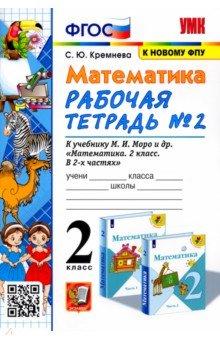 Математика. 2 класс. Рабочая тетрадь №2. К учебнику М.И.Моро