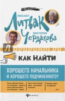 Купить Литвак, Чердакова: Как найти хорошего начальника и подчиненного? ISBN: 978-5-222-27045-5