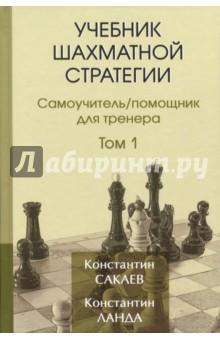 Учебник шахматной стратегии. Том 1. Самоучитель/помощник для тренера - Сакаев, Ланда
