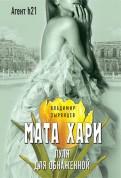 Владимир Зырянцев - Мата Хари. Пуля для обнаженной обложка книги