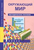Федотова, Трафимова, Трафимов: Окружающий мир. 1 класс. Методическое пособие