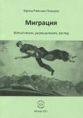 Ирина РимскаяПанаева: Миграция. Впечатления, размышления, взгляд