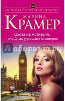 Купить Охота на мстителя, или Дамы укрощают кавалеров ISBN: 978-5-699-99162-4