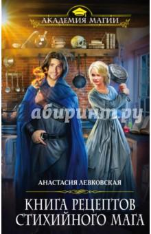 Книга рецептов стихийного мага - Анастасия Левковская