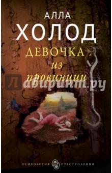 Купить Девочка из провинции ISBN: 978-5-699-96619-6