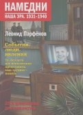 Леонид Парфенов: Намедни. Наша эра. 1931-1940