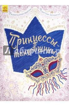 Купить Принцессы-танцовщицы ISBN: 978-966-74-8455-2