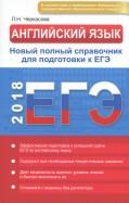 Л. Черкасова: Английский язык в схемах и таблицах. Новый полный справочник к ЕГЭ
