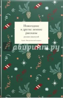 Купить Новогодние и другие зимние рассказы русских писателей ISBN: 978-5-91761-779-4