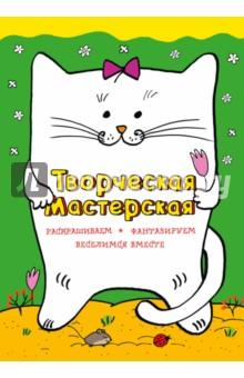 Купить Веселый котик ISBN: 978-5-699-80705-5