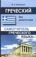 Михаил Бородкин: Греческий без репетитора