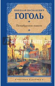 Петербургские повести - Николай Гоголь