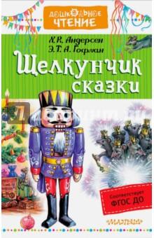 Купить Андерсен, Гофман: Щелкунчик ISBN: 978-5-17-104676-7