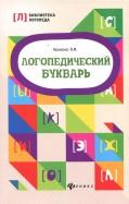 Валентина Акименко: Логопедический букварь