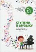 Ступени в музыку. Хрестоматия для фортепиано. Ступень 2. 2 класс ДМШ и ДШИ