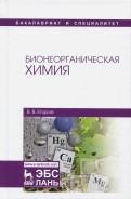 Владислав Егоров: Бионеорганическая химия. Учебное пособие
