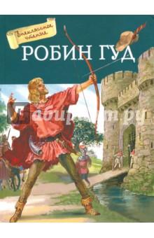 Купить Робин Гуд ISBN: 978-5-9951-3234-9