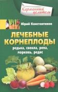 Юрий Константинов: Лечебные корнеплоды. Редька, свекла, репа, морковь, редис