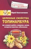 Юрий Константинов: Целебные свойства топинамбура. При сахарном диабете, ожирении, анемии