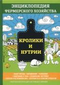 В. Смирнов: Кролики и нутрии