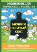 В. Смирнов: Мелкий рогатый скот