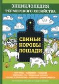 В. Смирнов: Свиньи. Коровы. Лошади. Энциклопедия фермерского хозяйства