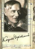 Корней Чуковский: Собрание сочинений в 15-ти томах. Том 9. Люди и книги